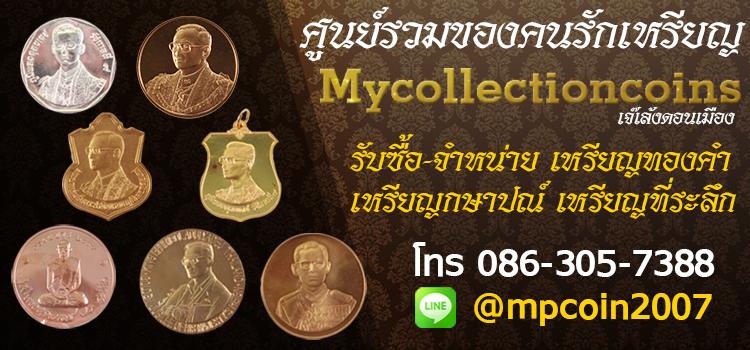 รับซื้อเหรียญกษาปณ์ทองคำ